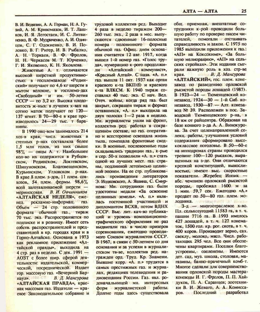 Книга памяти алтайского края том 4 скачать