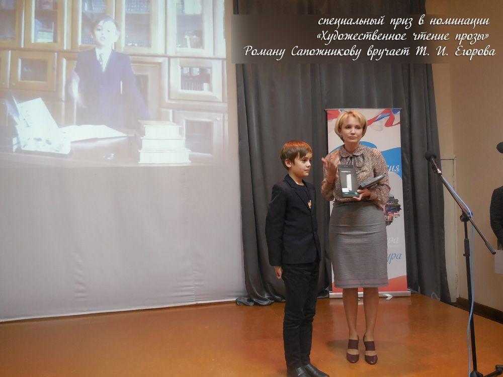 Награждение победителей краевого интернет-конкурса чтецов «Прочитаем классику вместе»