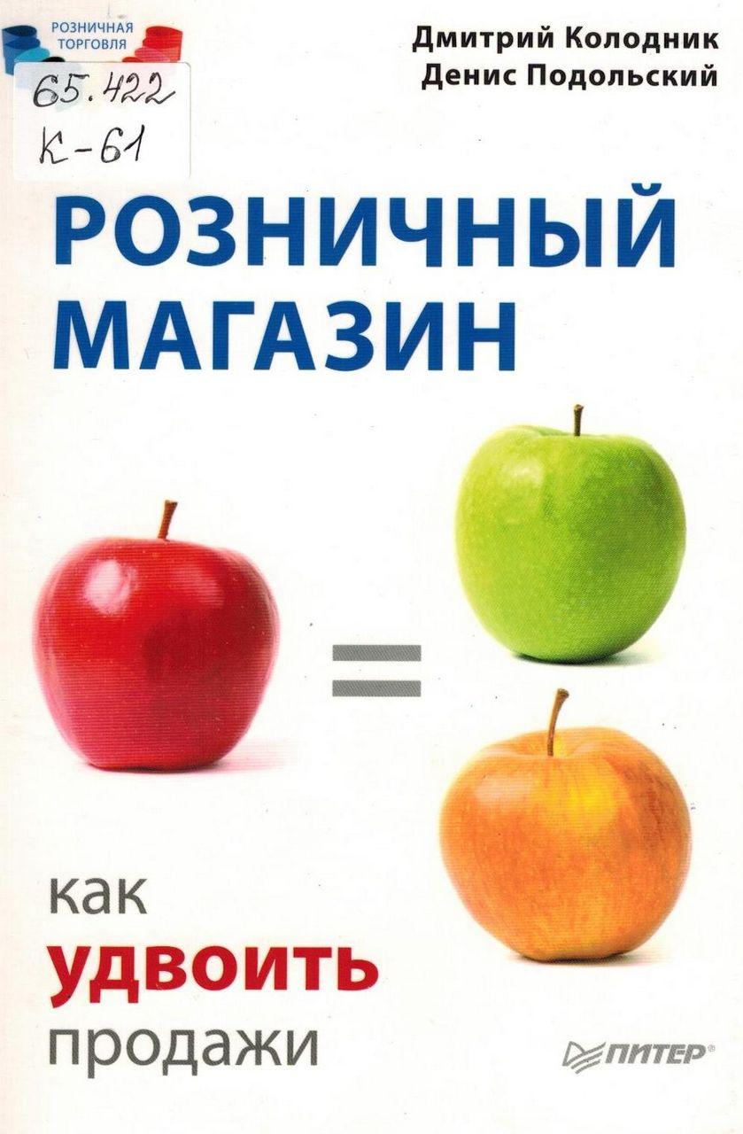 Книги метрология скачать