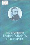Столыпин петр аркадьевич биография