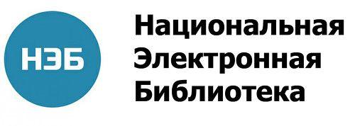 Национальная электронная библиотека РФ