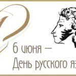 Баннер_День русского языка