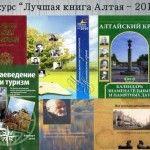 Книги – победители конкурса «Лучшая книга Алтая-2010»