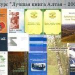 Книги – победители конкурса «Лучшая книга Алтая-2008»