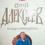 Алексеев Кольцо