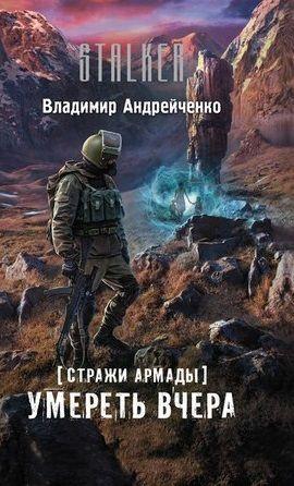 Андрейченко Умереть вчера