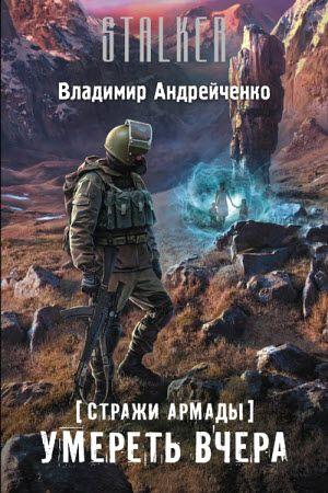 Андрейченко