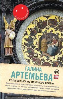 Артемьева Колыбелька