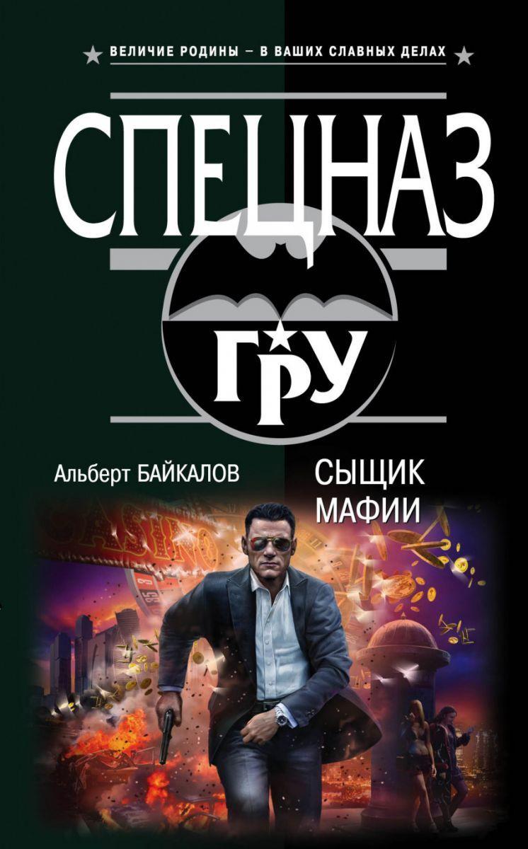 Байкалов