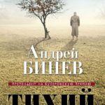 Binev-Tihij-soldat