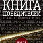 Bolshaya-kniga-pobeditelej