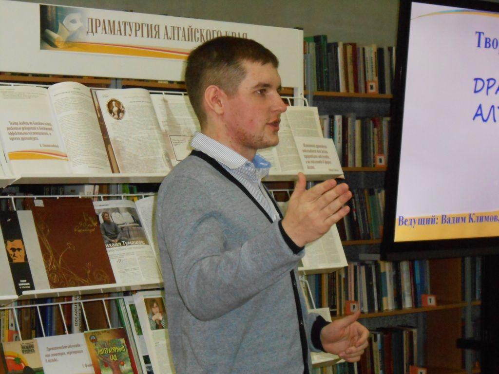 В Барнауле обсудили драматургию Алтайского края