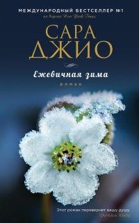 ДЖио Ежевичная зима