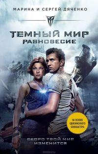 Дяченко