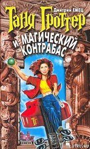 Емец Таня Гроттер и магический контрабас