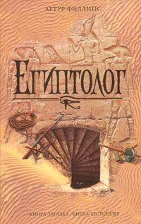 Филлипс Египтолог