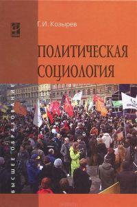 G._I._Kozyrev__Politicheskaya_sotsiologiya