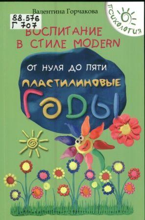 Горчакова_Воспитание в стиле Modern
