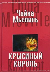 Мьевиль Крысиный король