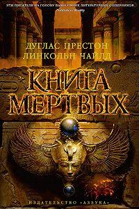 Престон Книга мертвых