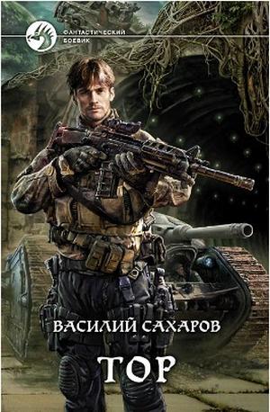 Сахаров Тор