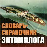 Словарь энтомолога