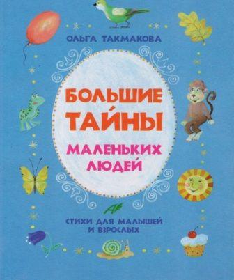 Такмакова