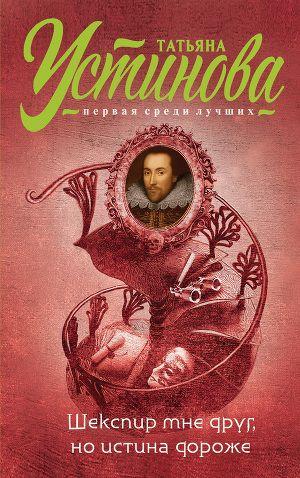 Устинова Шекспир мне