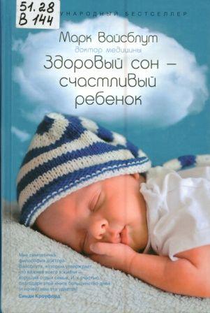 Вайсблут_Здоровый сон