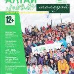Молодежь России: надежды, поиски, решения