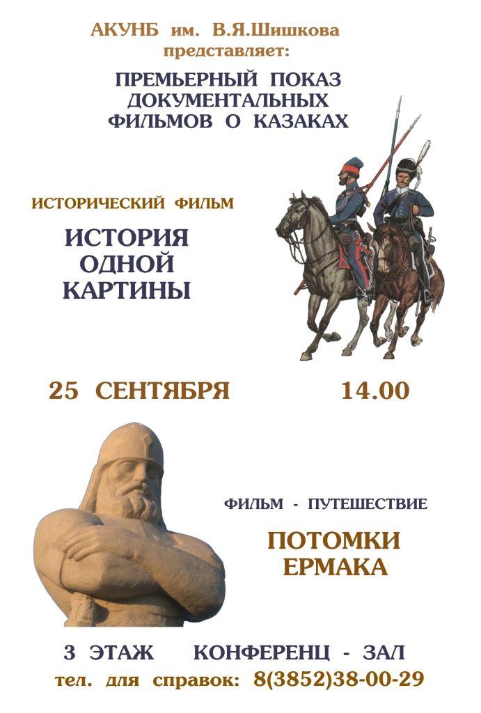 АФИША_КАЗАКИ
