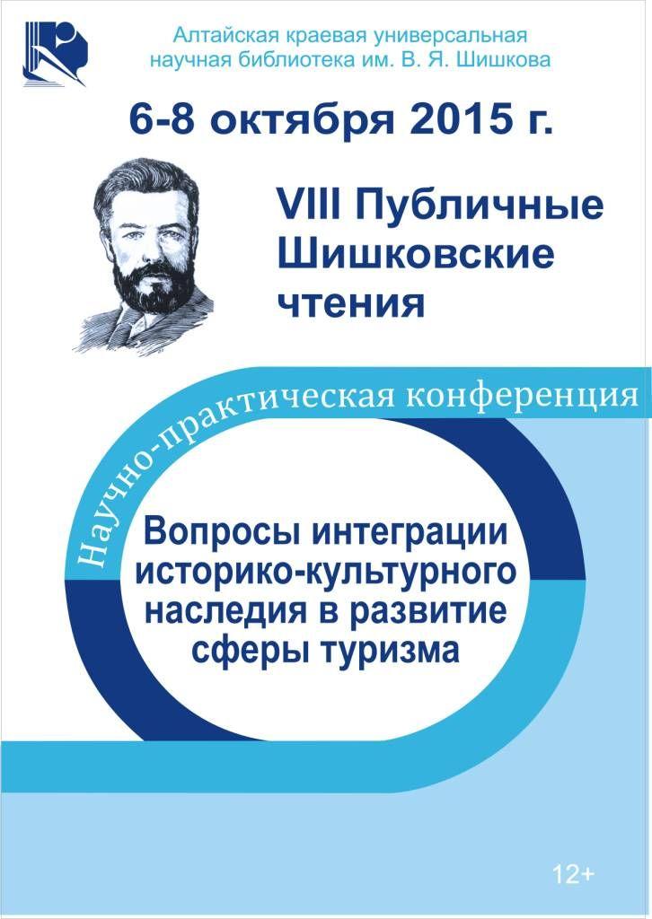 Афиша_Шишков
