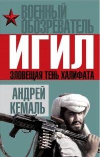 Andrej_Kemal__IGIL._Zloveschaya_ten_Halifata