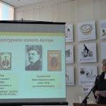 В Новосибирске состоялась масштабная презентация издательских проектов края