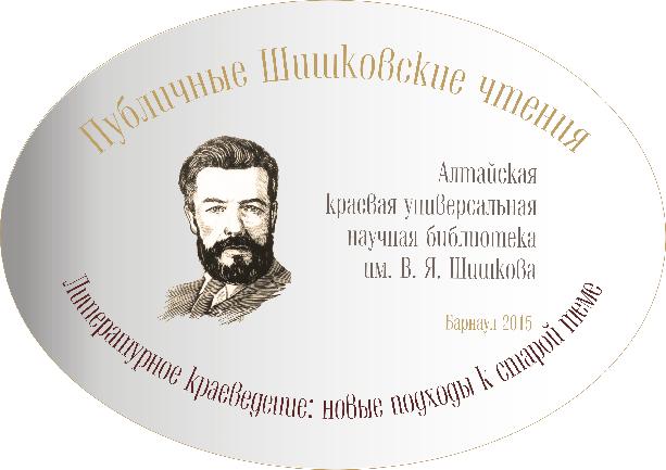 Логотип_Шишков