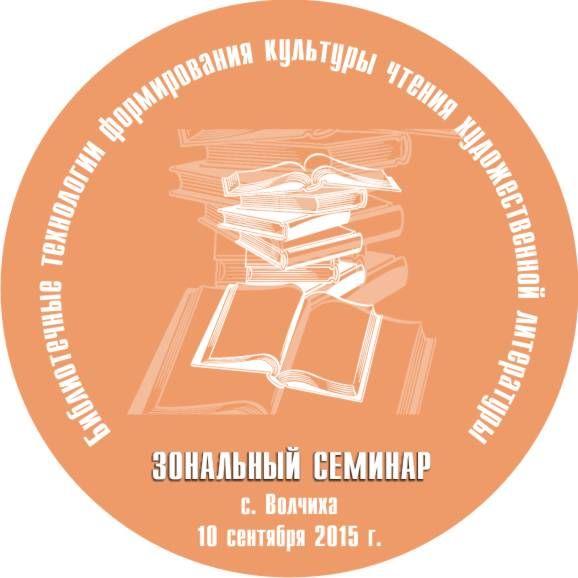 логотип зонального семинара_волчиха_2015