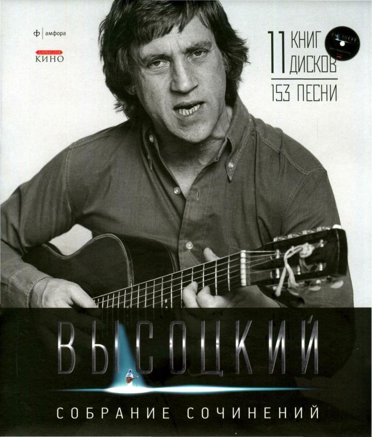 1_vladimir-vysotskiy-kollektsionnoe-izdanie-11-tomov-11-cd-hobbi-otdyh-i-sport