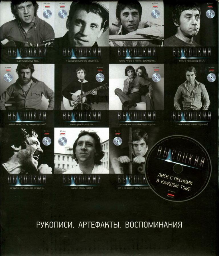 2_vladimir-vysotskiy-kollektsionnoe-izdanie-11-tomov-11-cd-hobbi-otdyh-i-sport