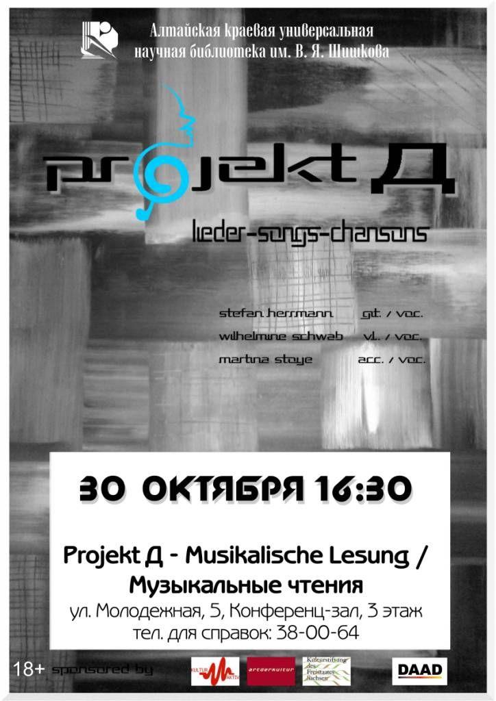 Афиша Projekt Д