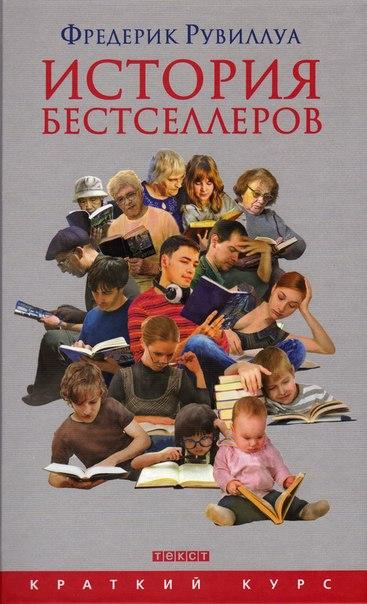 Frederik_Ruvillua__Istoriya_bestsellerov