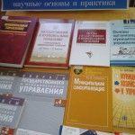 Государственное управление: научные основы и практика