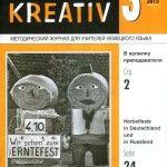 Свежие номера популярных зарубежных и отечественных журналов