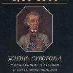 «А. В. Суворов»: к 285-летию со дня рождения полководца