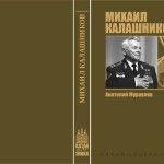 «Михаил Калашников»: книга в лучших традициях