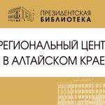 Ресурсы Президентской библиотеки для просветительской деятельности