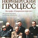 «Без срока давности» (К 70-летию Нюрнбергского процесса)