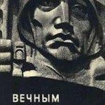 Выставка «Неизвестный солдат той далекой и страшной войны»