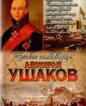 Адмирал Федор Ушаков