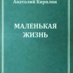 Кирилин