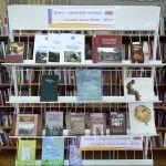 Книги – победители конкурса «Лучшая книга Алтая-2014»